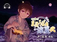 四季のまほろば庵・涼夏・弐 - Product Image