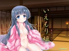 いえもり姫 - Product Image
