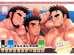 A guy, his boyfriend and I - Midnight Bodybuilders' Mating Log [MEN'S GJ!!]