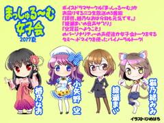 まっしゅる~む女子会2017夏 - Product Image