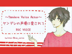 Loved by a YANDERE Internet Voice Actor... [ROC VOICE]