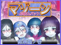 マゾーンお嫁さんパック-総集編ノ壱-