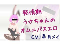 発情期うさちゃんのオムニバスエロ - Product Image
