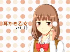 耳かき乙女 vol.10 - Product Image