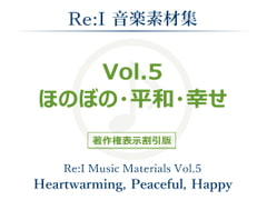 [Re:I] Music Materials Vol.5 - Heartwarming, Peaceful, Happy [Re:I]