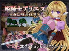 姫騎士アリエス ~奇幻城の冒険~