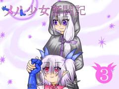 メル少女奮闘記・その3