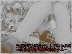 完堕ち後魔法少女アリサ羞恥独白&自分を壊す連続絶頂オナニー - Product Image