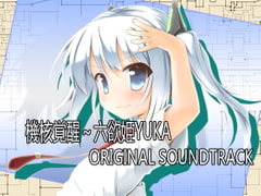 Core Awaken ~HexDesire Princess YUKA~ ORIGINAL SOUNDTRACK [Serurebu]