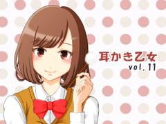耳かき乙女 vol.11 - Product Image
