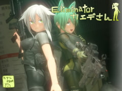 Eliminator Kaede [Moyashi Institute of Technical Research]