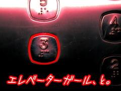 エレベーターガール、と。 - Product Image