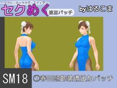 SM18(1)春○頭部装備追加パッチ