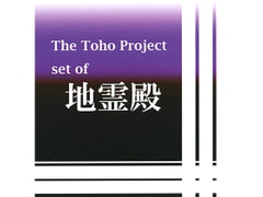 The Toho Project set of 地霊殿 [自己崩壊性LOGiC]