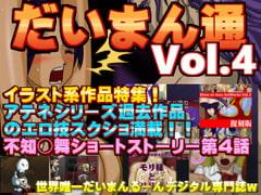 だいまん通 Vol.4
