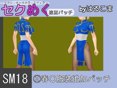 SM18(2)春○服装追加パッチ