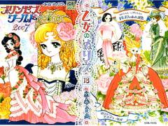 乙女のぬりえ-18「プリンセスワールド 2007」