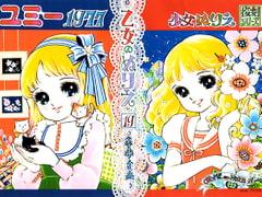 乙女のぬりえ-19「ユミー1977」