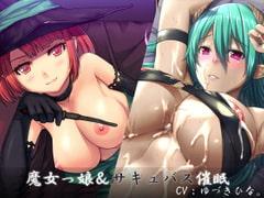 魔女っ子&サキュバス催眠 - Product Image