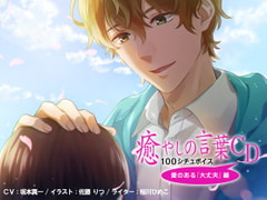 "[Dummy Head Microphone] 100 Healing Words: ""Daijoubu"" with Love [yousay]"