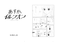 Asuka Illusion Vol.65: The Reunion of Sextuplets [Mikuna Shirohashi]