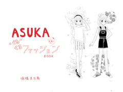 ASUKA Kuru Kuru Fashion Book [Mikuna Shirohashi]