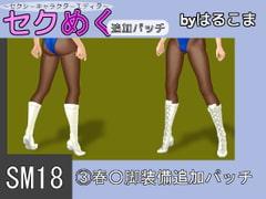 SM18(3)春○脚装備追加パッチ