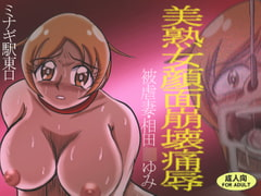 Mature Woman Grimaces in Violation -Suffering MILF Ay*mi Aida- [Minagi Station East exit]