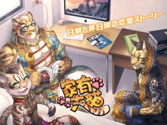 Jia You Da Mao (All Age Standard Edition) [Nekojishi making group]
