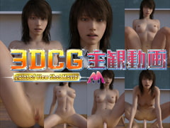 3DCG POV movie 1: cowgirl with dildo in classroom [M-design]