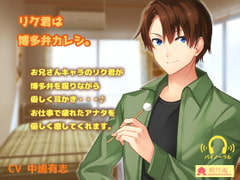 Riku-kun Is Your Boyfriend with Hakata Dialect. [momotukian]