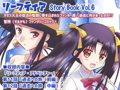 リーフティア Story Book Vol.6 [MAX Revolution]