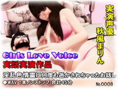 Real Experience Voice - Given Orgasms by Salacious Ghost [GirlsloveVoice]