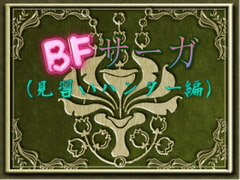 BFサーガ(見習いハンター編)