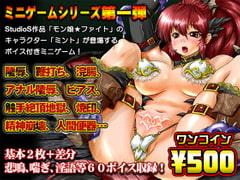 【500円】超鬼畜ミニゲーム~ミント編~