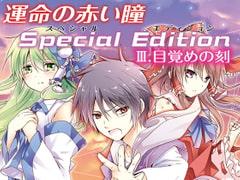 運命の赤い瞳Special EditionIII 目覚めの刻