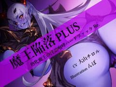魔王陥落 PLUS ~熟牝魔王の淫語咆哮ハードファック Re.~ - Product Image