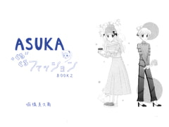 ASUKA Kuru Kuru Fashion Book 2 [Mikuna Shirohashi]
