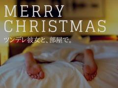 ツンデレ彼女と、クリスマス。 - Product Image