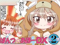 ぱんつ☆あほーDX総集編2
