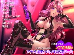 ClubDeepDesire☆ノア女王様のアナル調教メスイキ奴隷コース - Product Image
