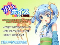 すいボイス 黄桜すいご挨拶編 - Product Image
