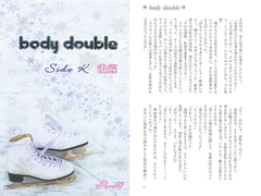 body double Side K 後編 [夢のかたみ]