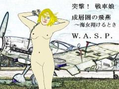ヒロイン戦記短編集