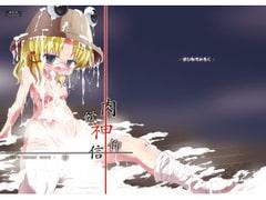 肉欲神仰信 - New carnal story - 前