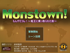 Monstown!もんすたうん!~竜王に乗っ取られた街~