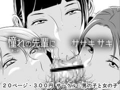憧れの先輩に ~憧れの温泉旅行!(後編)~