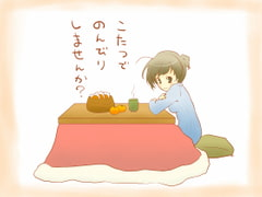 Would you like to have a carefree time in kotatsu? [circle aiai]