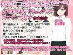 女性専用デリちんクラブ オナニー男子 - Product Image