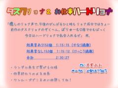 タスクリョナ2 お仕事ハードリョナ - Product Image